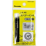 Kuretake Brush Pen Refill Cartridges